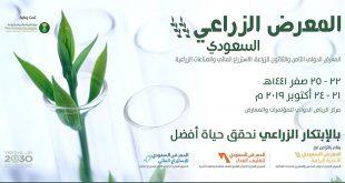 المعرض الزراعي السعودي