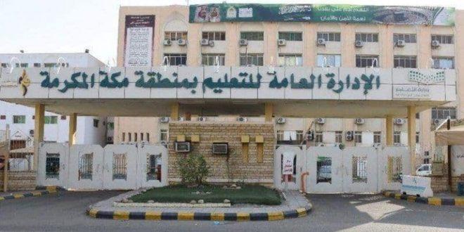الإدارة التعليمية بمنطقة مكة المكرمة
