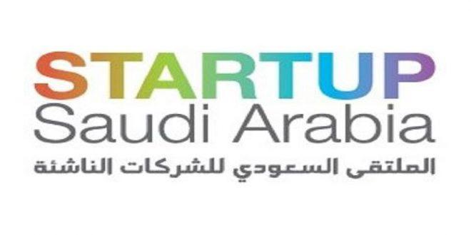 الملتقى السعودي للشركات الناشئة