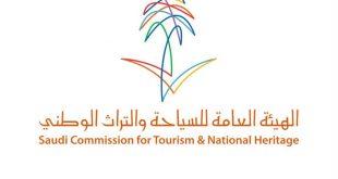 منصة ترخيص الأنشطة السياحية