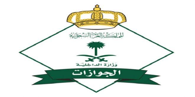 الإدارة العامة للجوازات