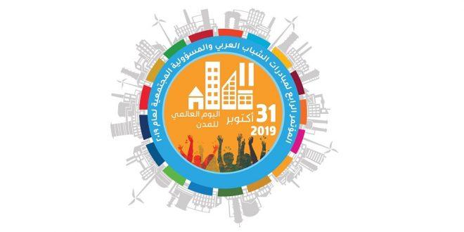 المؤتمر الرابع لمبادرات الشباب العربي