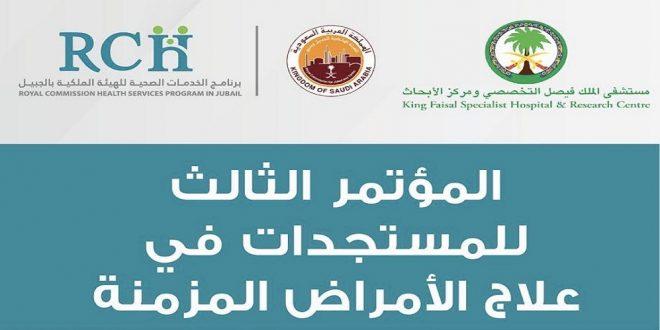 المؤتمر الثالث للمستجدات في علاج الحالات المزمنة