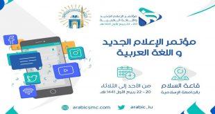 الإعلام الجديد واللغة العربية