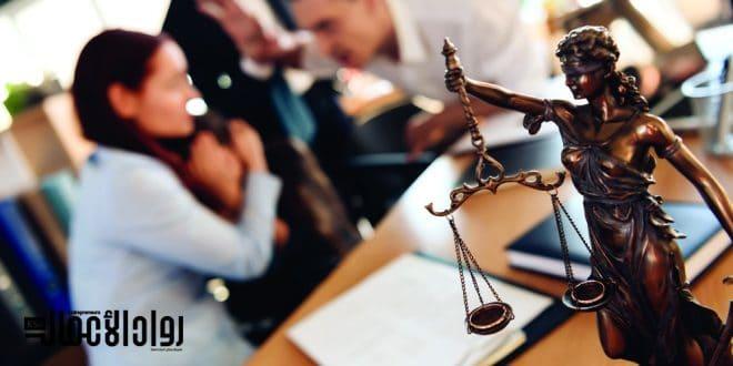 المشاكل القانونية لمشروعك .. 4 نصائح غير مُكلفة لحلها