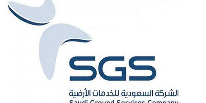 السعودية للخدمات الأرضية