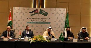 اللجنة السعودية الأردنية المشتركة