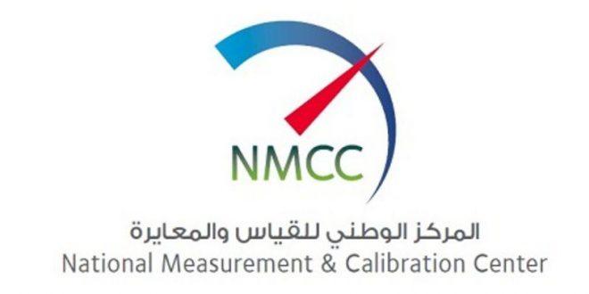 المركز الوطني للقياس والمعايرة