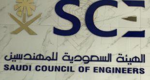 هيئة المهندسين السعودية