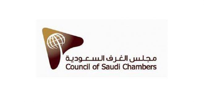 لقاء الأعمال السعودي الموريتاني