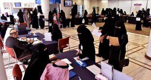 ملتقى التوظيف النسائي في القطاع الخاص