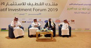 منتدى القطيف للاستثمار 2019