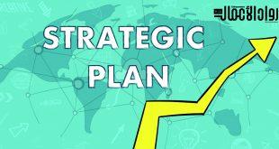 تحديث الخطة الاستراتيجية