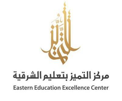 توطين معايير التميز في مكاتب التعليم