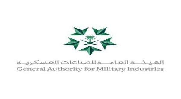 هيئة الصناعات العسكرية السعودية