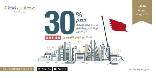 عطلات السعودية