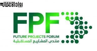 منتدى المشاريع المستقبلية 2020