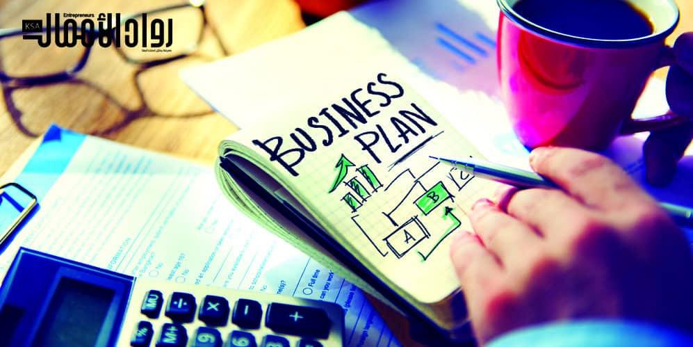 خطة تحسين الأعمال