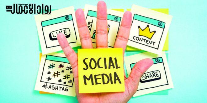 مواقع التواصل الاجتماعي.. مميزات واستراتيجيات