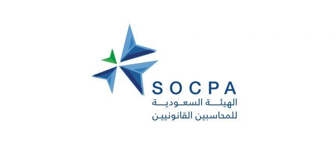 منتدى المحاسبين السعودي