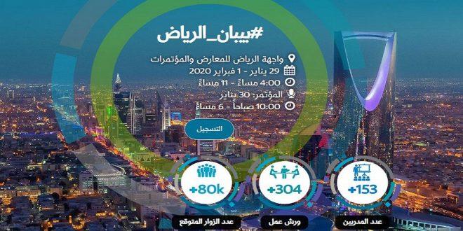 بيبان الرياض