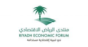منتدى الرياض الاقتصادي 2020