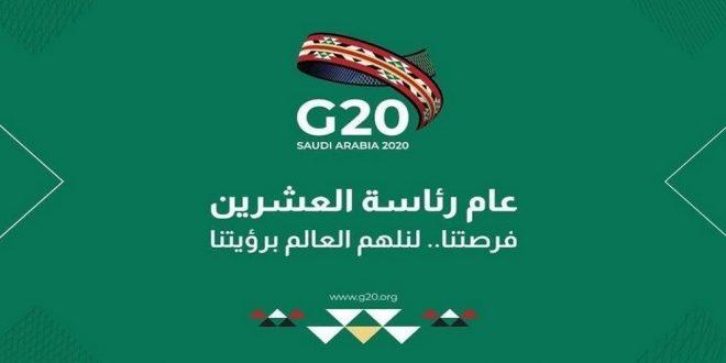 رئاسة السعودية لمجموعة العشرين