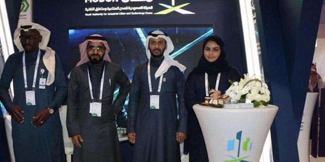 ملتقى بيبان الرياض 2020