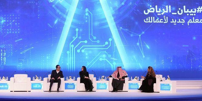 ملتقى بيبا الرياض 2020