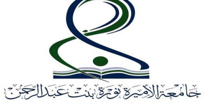 جامعة الأميرة نورة ت نظم ورشة عمل حول المفاهيم الأساسية في مؤشرات