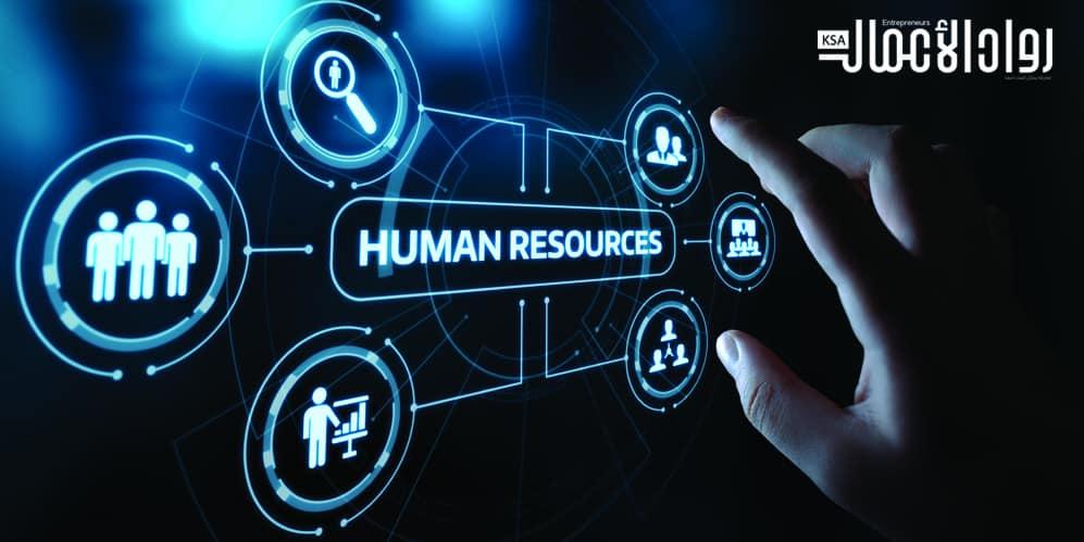 أقسام الموارد البشرية