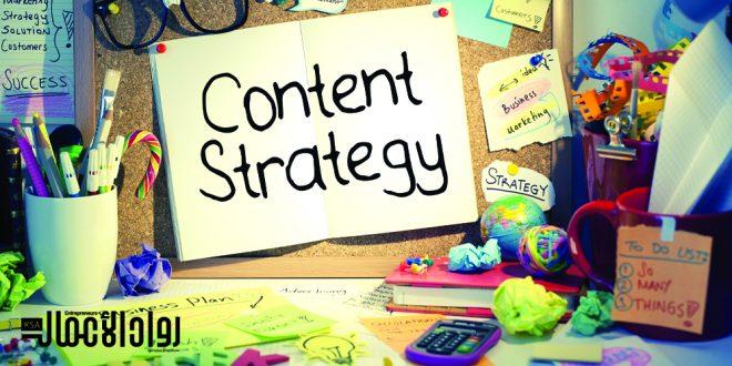 استراتيجية المحتويات