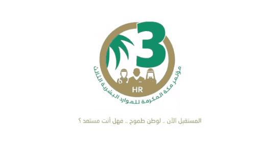 مؤتمر مكة للموارد البشرية 2020