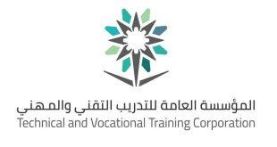 العامة للتدريب التقني