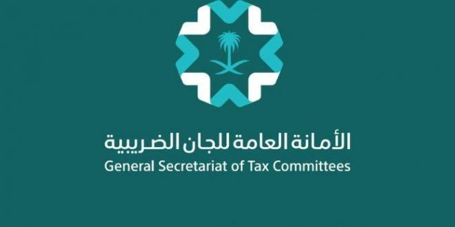 اللجان الضريبية