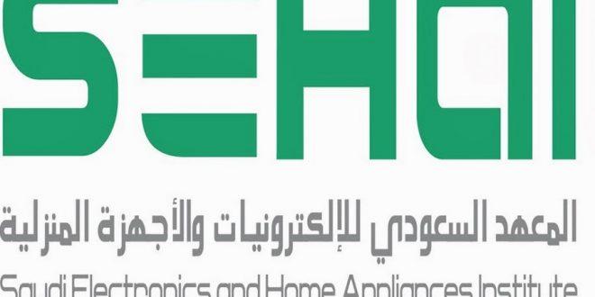 المعهد السعودي للإلكترونيات