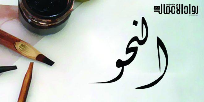 النَّحو..غرائب وطرائف (4/4)