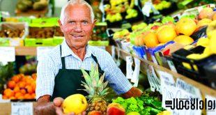 مشروع بيع الخضراوات