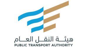 العامة للنقل