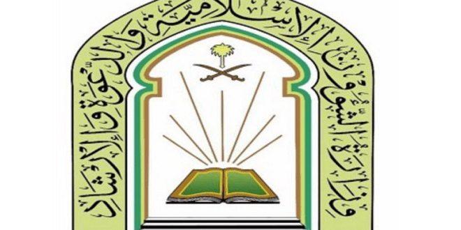 وظائف مراقبي المساجد