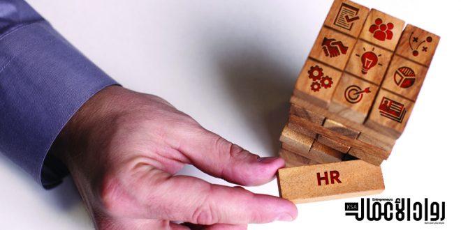 لتجنب الفشل.. 7 أسئلة مهمة عن إدارة الموارد البشرية