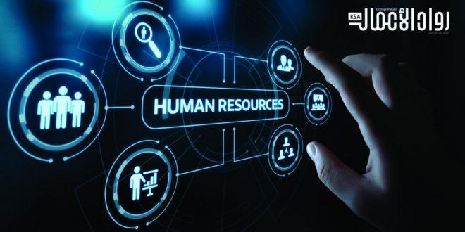 تطوير إدارة الموارد البشرية وآليات العمل