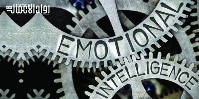 الذكاء العاطفي وإنتاجية الموظفين.. هل من علاقة؟
