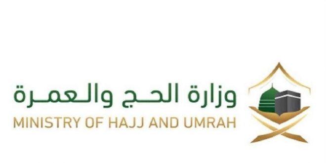 تعليق تأشيرة العمرة
