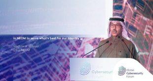 منتدى الأمن السيبراني 2020