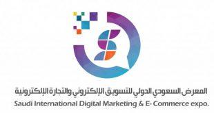 المعرض السعودي الدولي للتسويق الإلكتروني