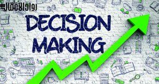 اتخاذ القرارات الصائبة