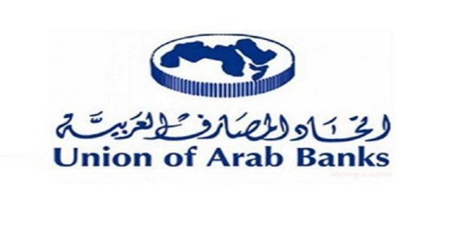 المنتدىى المصرفي العربي