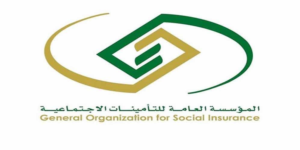 التامينات الاجتماعية السعودية