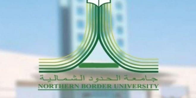 ملتقى الجامعات العالمية
